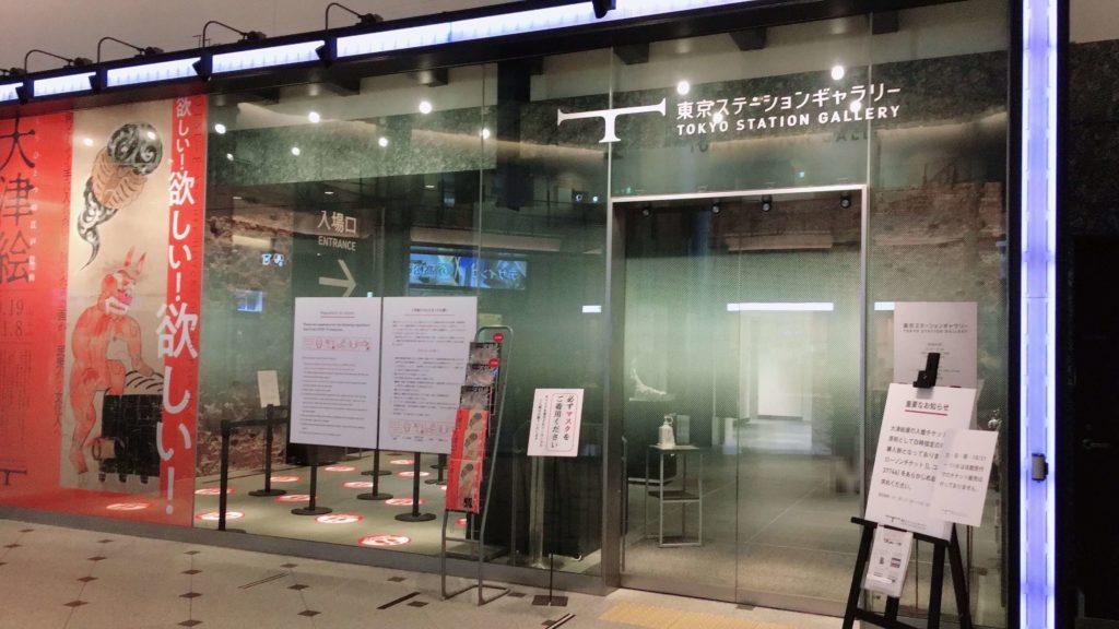 東京ステーションギャラリーへの行き方